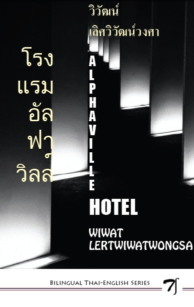 Alphaville hotel: Followed by A tale without a name (ThaiFiction)